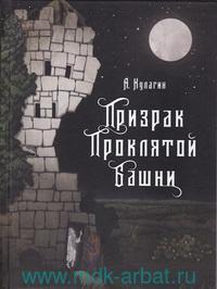 Призрак проклятой башни : из цикла «Четыре незримых стража» : фэнтези