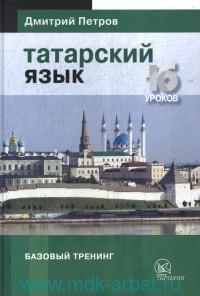 Татарский язык. 16 уроков. Базовый тренинг