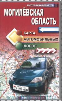 Могилевская область : карта автомобильных дорог : М 1:250 000 : Республика Беларусь
