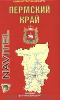 Пермский край : административная карта : М 1:750 000