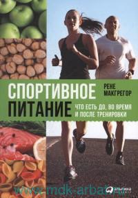 Спортивное питание : что есть до, во время и после тренировок