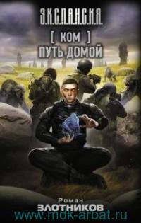 Ком. Путь домой : фантастический роман