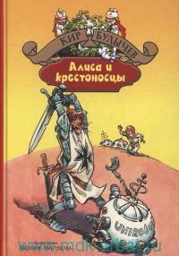 Алиса и крестоносцы ; Золотой медвежонок ; Дети динозавров ; Гость в кувшине : фантастические повести
