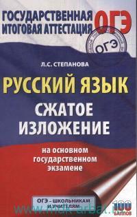 Русский язык : сжатое изложение на ОГЭ