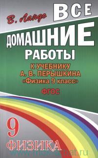Все домашние работы к учебнику А. В. Перышкина «Физика : 9 класс» (ФГОС)