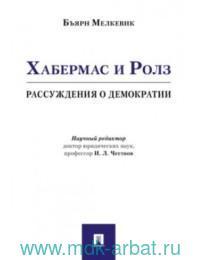 Хабермас и Ролз : рассуждения о демократии