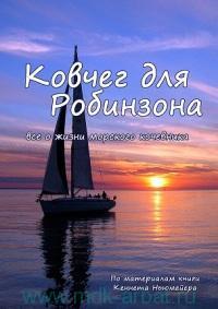 Ковчег для Робинзона. Все о жизни морского кочевника (по материалам книги Кеннета Ньюмейера)
