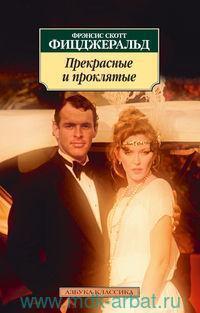 Прекрасные и проклятые : роман