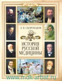 История русской медицины