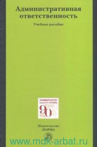 Административная ответственность : учебное пособие