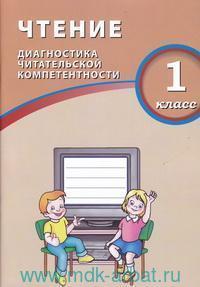 Чтение : 1-й класс : диагностика читательской компетентности : учебное пособие