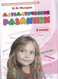Математические разминки : 3-й класс : тренировочная тетрадь (ФГОС)