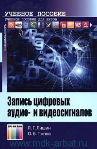 Запись цифровых аудио- и видеосигналов : учебное пособие