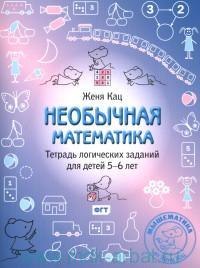 Необычная математика : тетрадь логических заданий для детей 5-6 лет