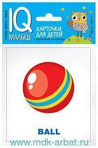 Игрушки = Toys : карточки для детей с подсказками для взрослых