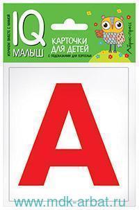Касса букв : карточки для детей с подсказками для взрослых : для детей с самого раннего возраста