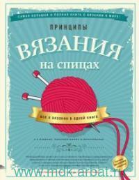 Принципы вязания на спицах : все о вязании в одной книге