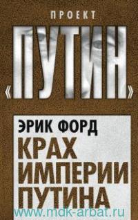 Крах империи Путина