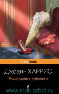 Леденцовые туфельки : роман