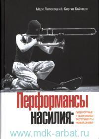 Перформансы насилия : литературные и театральные эксперимены «Новой драмы»