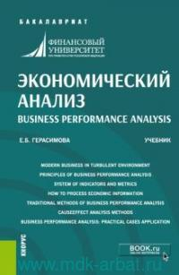 Экономический анализ = Business performance analysis : учебник