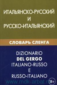 Итальянско-русский и русско-итальянский словарь сленга : свыше 20000 слов, сочетаний, эквивалентов и значений : с транскрипцией