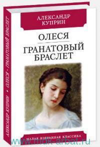 Олеся ; Гранатовый браслет : повести