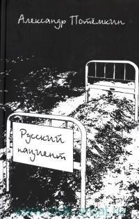 Русский пациент : роман