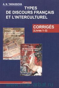 Типы французской речи и межкультурное общение : Ключи к упражнениям и заданиям (Кн.1-2) = Types de discours francais et l`interculturel : Corriges (Livres 1-2)