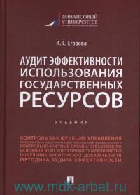 Аудит эффективности использования государственных ресурсов : учебник