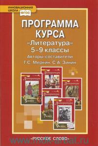 Программа курса «Литература» : 5-9-й классы (ФГОС)