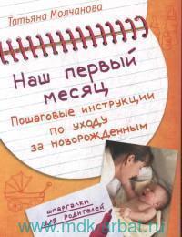 Наш первый месяц : пошаговые инструкции по уходу за новорождённым