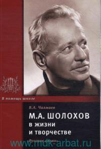 М. А. Шолохов в жизни и творчестве : учебное пособие