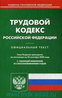 Трудовой кодекс Российской Федерации : текст кодекса приводится по состоянию на 25 сентября 2020 года. С таблицей изменений и с постановлениями судов