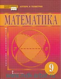 Математика : алгебра и геометрия : учебник для 9-го класса общеобразовательных организаций (ФГОС)