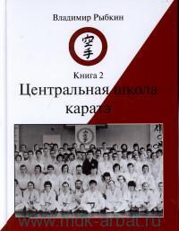 Центральная школа каратэ. Кн.2. Освобождение от захватов. Уход с болевых приемов