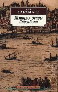 История осады Лиссабона : роман