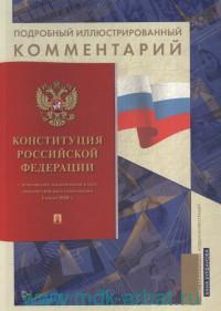 Подробный иллюстрированный комментарий к Конституции Российской Федерации