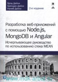 Разработка веб-приложений с помощью Node.js, MongoDB и Angular : исчерпывающее руководство по использованию стека MEAN