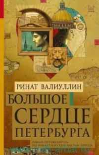 Большое сердце Петербурга : роман-путеводитель