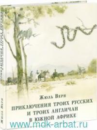 Приключения троих русских и троих англичан в Южной Африке : роман