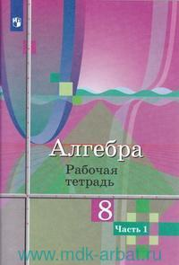 Алгебра : 8-й класс : рабочая тетрадь : учебное пособие для общеобразовательных организаций. В 2 ч.