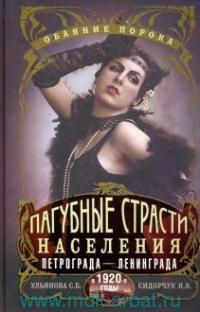 Пагубые страсти населения Петрограда - Ленинграда в 1920-е годы. Обаяние порока