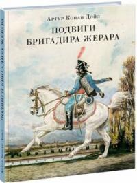 Подвиги бригадира Жерара : сборник рассказов