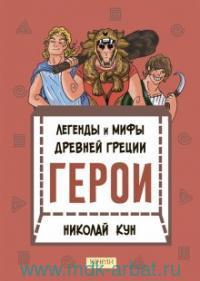 Легенды и мифы Древней Греции. Кн.1. Герои
