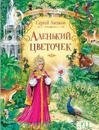 Аленький цветочек : сказка ключницы Пелагеи