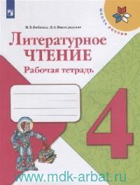 Литературное чтение : рабочая тетрадь : 4-й класс : учебное пособие для общеобразовательных организаций (ФГОС)