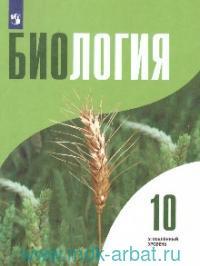 Биология : 10-й класс : углубленный уровень : учебник для общеобразовательных организаций