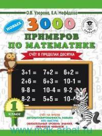 3000 новых примеров по математике : счет в пределах десятка : 1-й класс