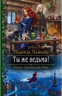 Ты же ведьма! : роман